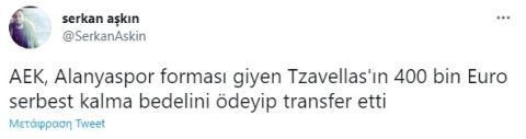 Το tweet του Τούρκου δημοσιογράφου για Τζαβέλλα - ΑΕΚ
