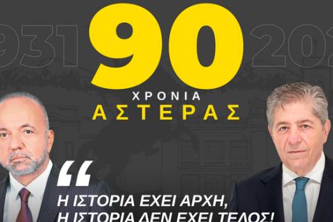 Οι ιδιοκτήτες του Αστέρα Μπάκος και Καϋμενάκης για τα 90 χρόνια του Συλλόγου.