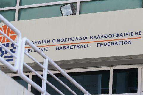 Τα γραφεία της Ελληνικής Ομοσπονδίας Καλαθοσφαίρισης στο ΟΑΚΑ