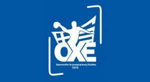 Η EHF μείωσε το πρόστιμο στην ΟΧΕ