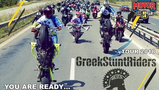 """Γιάννενα: Οι """"τρελοί"""" της Θεσσαλονίκης στο 11ο Motor Festival των Ιωαννίνων. Οι Greek Stunt Riders ετοιμάζονται για κόλπα που θα κόψουν την ανάσα."""