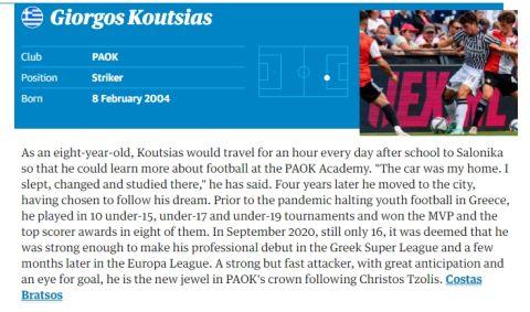 Το κείμενο για τον Γιώργο Κούτσια στη λίστα του Guardian