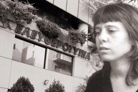 Πέθανε η πρώην εκδότρια της Ελευθεροτυπίας Μάνια Τεγοπούλου