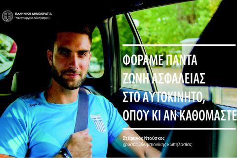 Το μήνυμα οδικής ασφάλειας του χρυσού Ολυμπιονίκη Ντούσκου ενόψει του Ράλλυ Ακρόπολις