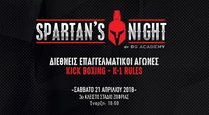 Έρχεται το Spartan's Night η απόλυτη kickboxing διοργάνωση