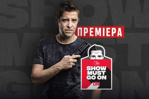 Show Must Go On Live: Πρεμιέρα σήμερα στις 12:00