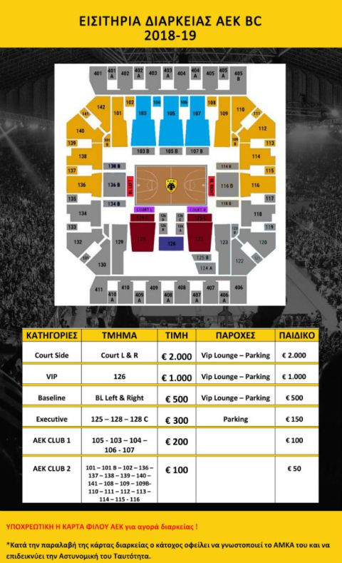 Από 100€ τα εισιτήρια διαρκείας της ΑΕΚ