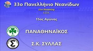 LIVE Streaming: Παναθηναϊκός – Σύλλας Αιδηψού