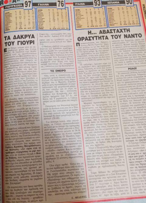 """Το ρεπορτάζ του τελικού και της υπόθεσης Ζντοβτς, από το """"Τρίποντο"""""""