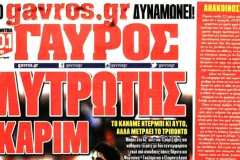 """Αναστέλλεται η εφημερίδα """"ΓΑΥΡΟΣ"""", συγχώνευση με """"Κόκκινο Πρωταθλητή"""""""
