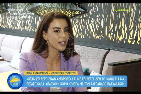 """Παπαδοπούλου για Πασχαλάκη: """"Υπάρχουν κοινά όνειρα, δεν επιλέγω έναν άνθρωπο μόνο για να περάσω καλά"""""""