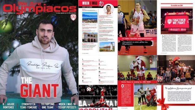 We Are Olympiacos: Εκτο τεύχος με συνεντεύξεις Μιλουτίνοβ - Γέμελος