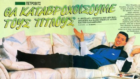 """Ο Ντράζεν Πέτροβιτς στη συνέντευξη στο περιοδικό """"Τρίποντο"""""""