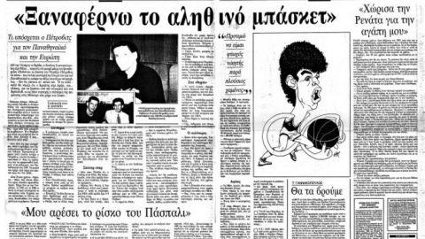 Συνέντευξη του Ντράζεν Πέτροβιτς στον Βασίλη Σκουντή