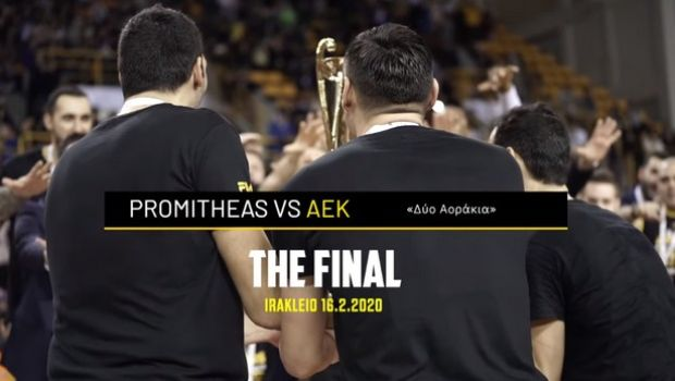 ΑΕΚ: Η καταπληκτική mini movie από τον τελικό του Κυπέλλου Ελλάδας
