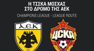 To AEK – ΤΣΣΚΑ αποκλειστικά στη NOVA!