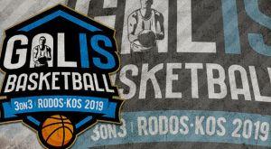 Η Κως ετοιμάζεται να υποδεχθεί το GalisBasketball 3on3
