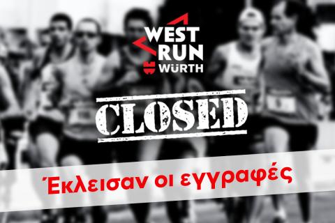 Οι εγγραφές για το 1o West Run Würth έκλεισαν