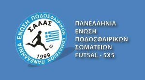 Futsal: Το πρόγραμμα της Stoiximan.gr Futsal Super League
