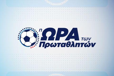 ΠΑΣ Γιάννινα – Παναθηναϊκός, Ατρόμητος – Παναιτωλικός  και Αστέρας Τρίπολης - ΠΑΟΚ αποκλειστικά στο Novasports!
