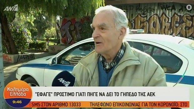 """ΑΕΚ: Δίνει διαρκείας στην """"Αγιά Σοφιά"""" στον ηλικιωμένο που έφαγε το πρόστιμο"""