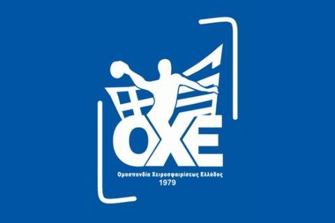 """ΟΧΕ: """"Ο ΕΣΑΚΕ λειτούργησε με όρους αποκλεισμού"""""""