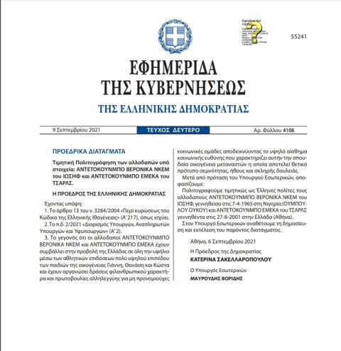 Το Φύλλο Εφημερίδας της Κυβέρνησης που εκδόθηκε την Πέμπτη (9/9).