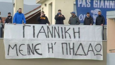 Το πανό των φίλων του ΠΑΣ για τον Γιαννίκη