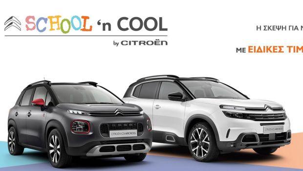 Νέο προωθητικό πρόγραμμα με όφελος από τη Citroen