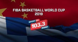 Αποστολή στην Κίνα: Ο Sport24 Radio στο Παγκόσμιο Κύπελλο Μπάσκετ