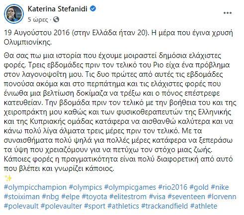 """Στεφανίδη: """"Πονούσα και στο περπάτημα τρεις εβδομάδες πριν από τον τελικό του Ρίο"""""""