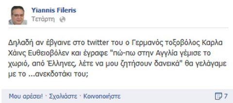 Το tweet της Κέλερ που δεν έγινε ποτέ!