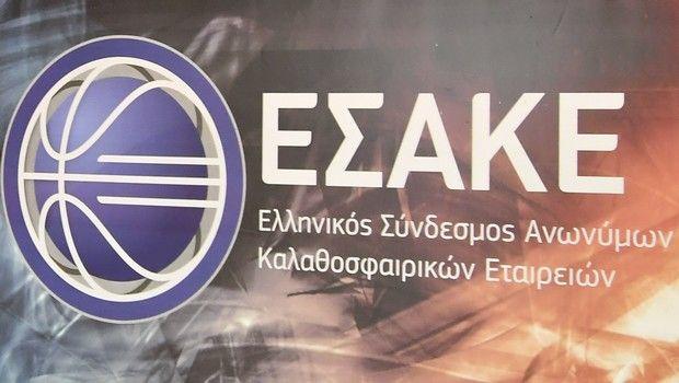 ΕΣΑΚΕ: Δημιούργησε Υγειονομική Επιτροπή λόγω του κορονοϊού