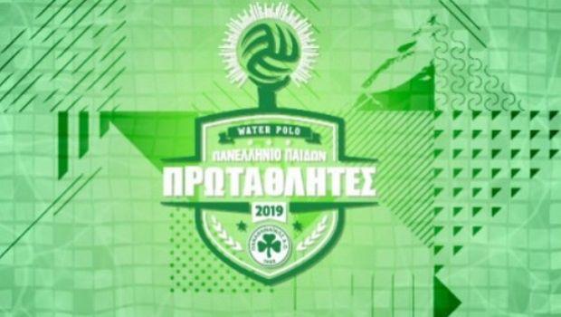 Πόλο Παίδες: Πρωταθλητής ο Παναθηναϊκός, 13-6 τον Ολυμπιακό