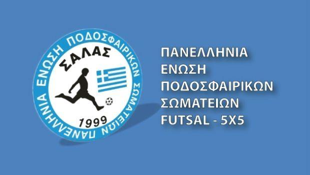 Stoiximan.gr Futsal Super League: Συνάντηση για το format του πρωταθλήματος