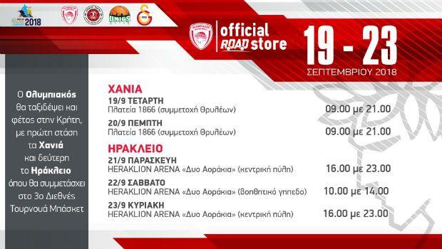 Στην Κρήτη ο Θρυλέων και το Olympiacos BC Road Store - Ολυμπιακός ... d4ae6e12276