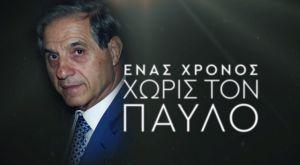 Ένας χρόνος από τον θάνατο του Παύλου Γιαννακόπουλου