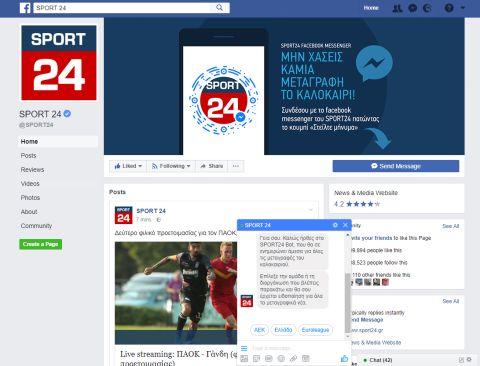 Το Sport24.gr στο facebook messenger: Μάθε κάθε μεταγραφή όταν συμβαίνει