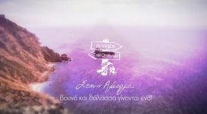 Έκλεισε το ραντεβού για το 2ο Amorgos Trail Challenge