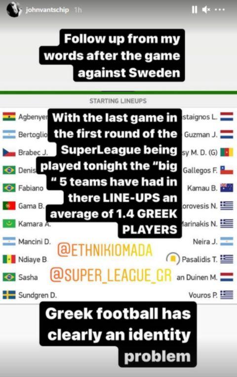 """Φαν Σιπ: """"Το ελληνικό ποδόσφαιρο έχει πρόβλημα ταυτότητας, μόλις επτά παίκτες στη βασική ενδεκάδα του Big-5 """""""