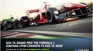 Όλα τα Grand Prix της Formula 1 στα COSMOTE SPORTS έως το 2020