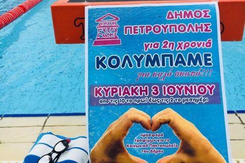 """Στην Πετρούπολη """"Κολυμπάμε για καλό σκοπό"""""""
