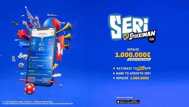 Παίξε Seri στο Μουντιάλ για 1.000.000€!