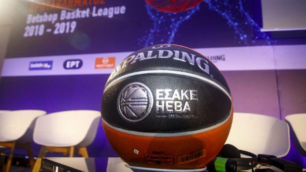 Basket League :Το ακριβές πρόγραμμα της 3ης αγωνιστικής