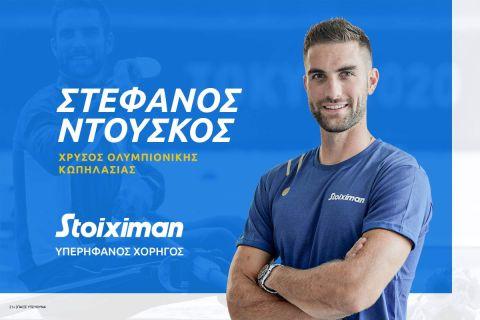 Η Stoiximan καλωσορίζει τον Χρυσό Ολυμπιονίκη Στέφανο Ντούσκο στην ομάδα των Πρωταθλητών