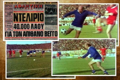 Όταν ο... ποδοσφαιριστής Βέγγος μάζεψε 40.000 κόσμο στη Νέα Φιλαδέλφεια!