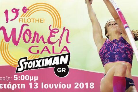 Στις 13 Ιουνίου με Στεφανίδη το 19ο Filothei Women Gala