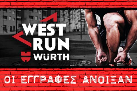 Άνοιξαν οι εγγραφές του 1oυ West Run Würth