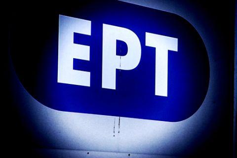 Το λογότυπο της ΕΡΤ. (EUROKINISSI/ΓΙΩΡΓΟΣ ΚΟΝΤΑΡΙΝΗΣ)