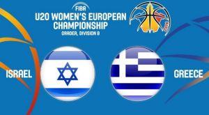 Live Streaming: Ισραήλ – Ελλάδα